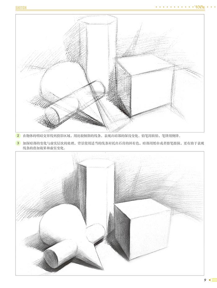 墨点素描几何体示范临摹 艺术素描入门基础教程绘画技法