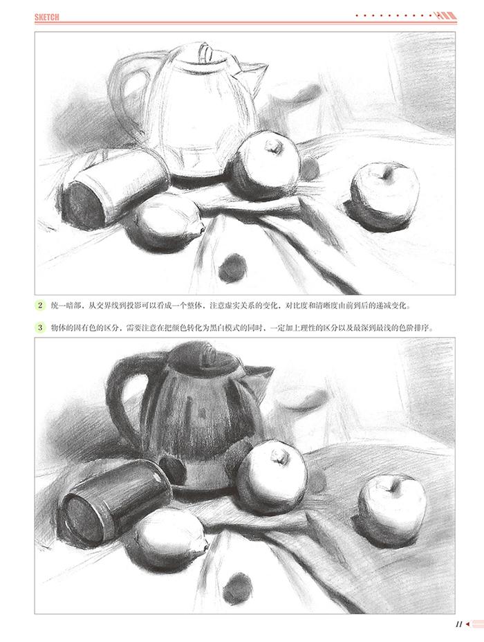 墨点素描静物示范临摹 艺术素描入门基础教程绘画技法
