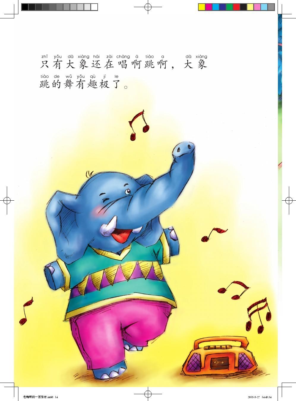 幼儿园绘本老鼠和大象