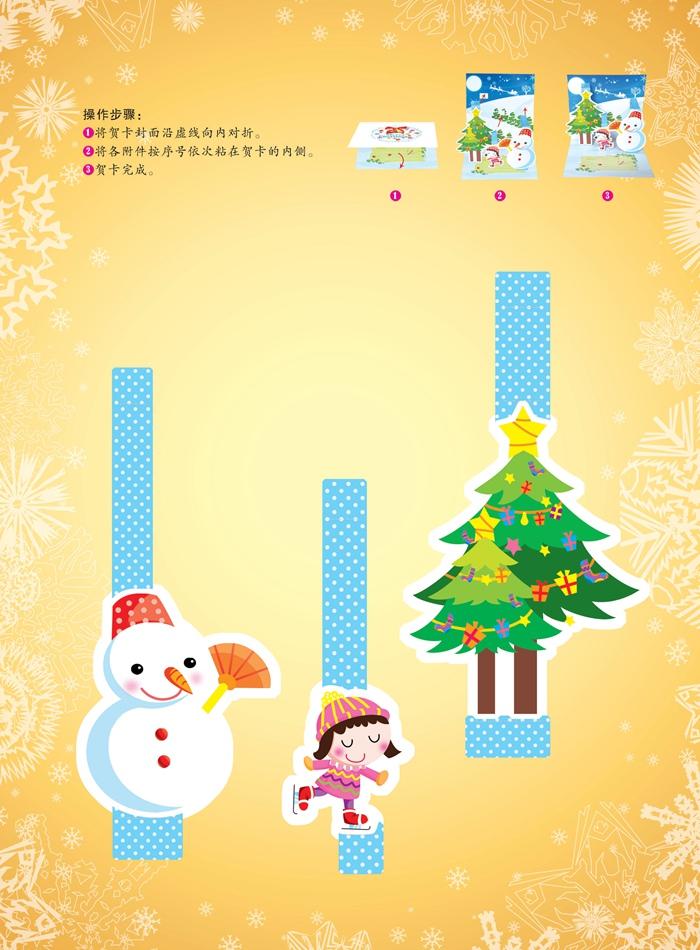 《《兒童diy立體手工賀卡》圣誕新年》(聯智文化.)