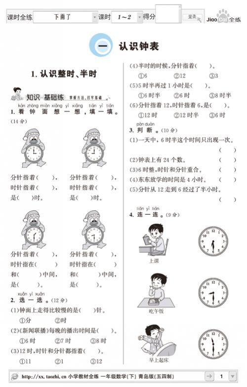 小学教材全练-一年级数学下(青岛版)(五四制)2016春