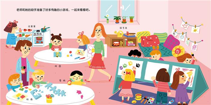 法国幼儿科学启蒙玩具书:我爱幼儿园