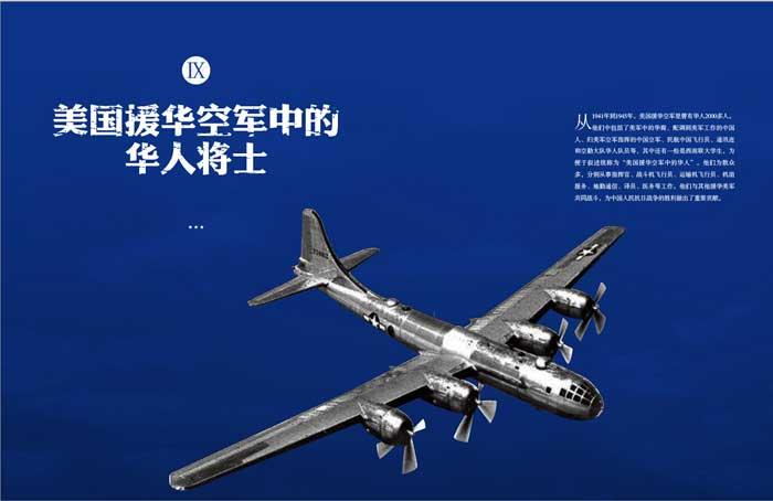 飞虎队与美国援华空军