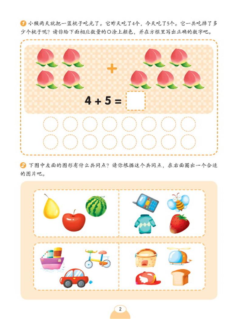 《幼儿园数学启蒙300题.小班.下》(歆音.)【简介