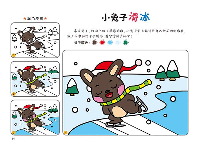 爱德少儿小小手分步画2 3~4岁 幼儿童画画绘画涂色书