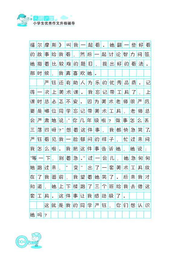 名师讲堂:小学生优秀作文升格辅导(四年级)