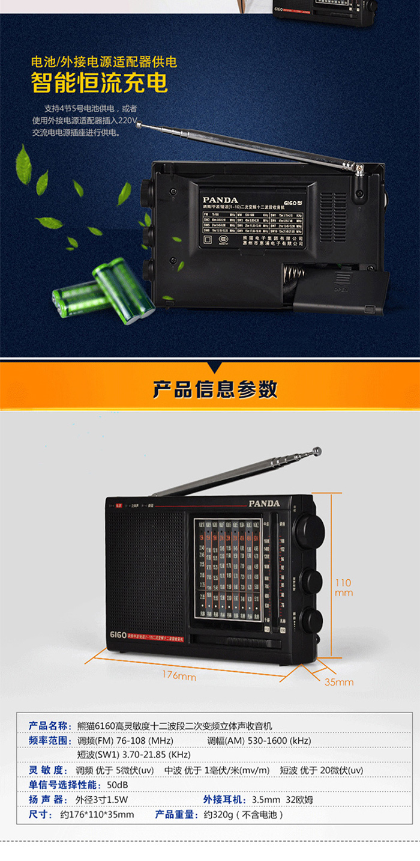 电路,优质的场效应管和中频滤波器等组件