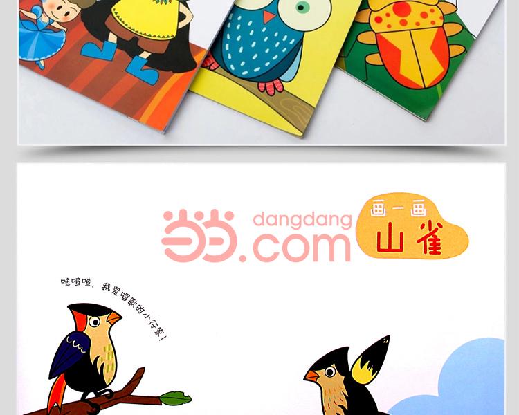 joanmiro 美乐 步步学画 可爱的动物 幼儿涂色本 填色书 儿童画画.