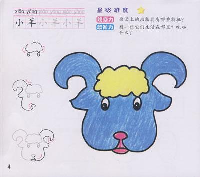 一笔画 动物器物 卢青青 吉林摄影