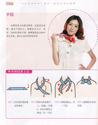 时尚美人馆--丝巾·围巾·披肩系法全图解(附光盘)