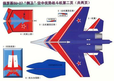 制作纸飞机模型