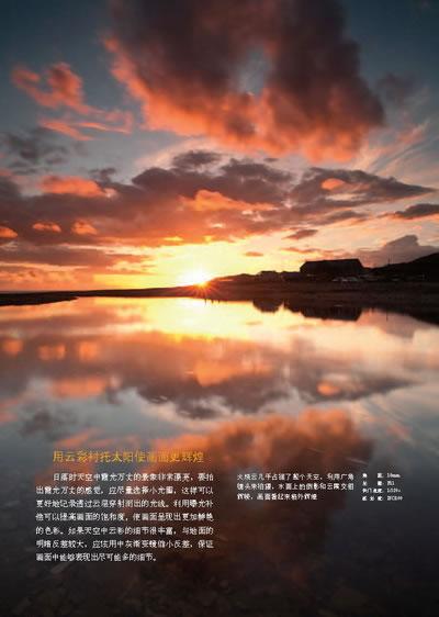 蓝天白云摄影实战攻略  拍摄漂亮的蓝天白云  拍摄天空中的流云  太阳