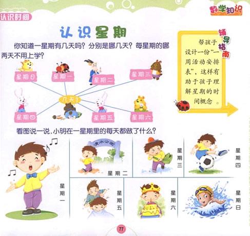 希望宝贝——幼儿成长知识手册(5-6岁)
