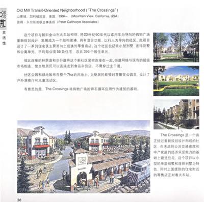 生態城市/60個優秀案例研究(城市·景觀·建筑設計解析叢書);