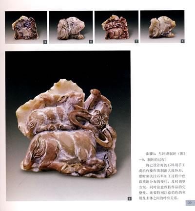 寿山石雕大图解.动物圆雕
