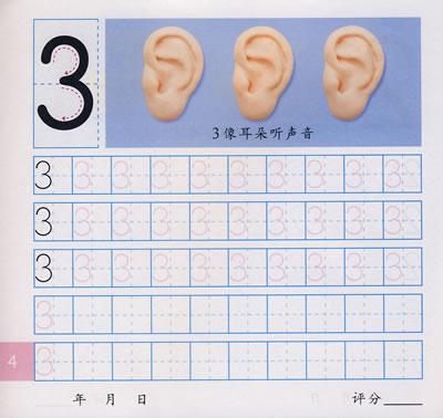 数字 汉字 拼音 英语描红本