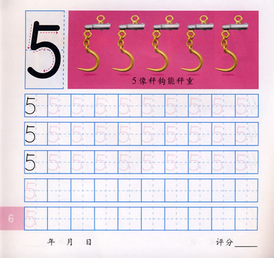 幼儿描红本系列 汉字 数字