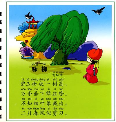 目录:   可爱动物   英文字母   数学   好听的儿歌   优美唐诗