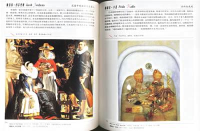 世界绘画大师图典——速查手册