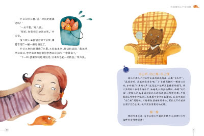 《简介大王外国讲故事:黑豆变鲸鱼》(韦苇.)【酒店新沂龙舟驿童话图片