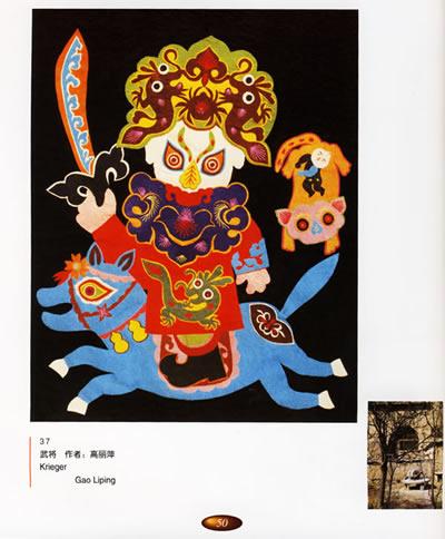 西部布堆画艺术:[中德文本] 冯山云,兰佩瑾 9787119030739