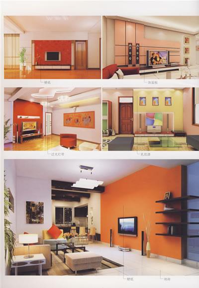文化墙上最新流行趋势家装设计效果图系列丛书我装我