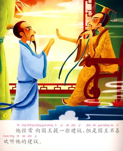 中国故事绘本:端午节的故事_传统文化_中国儿童文学