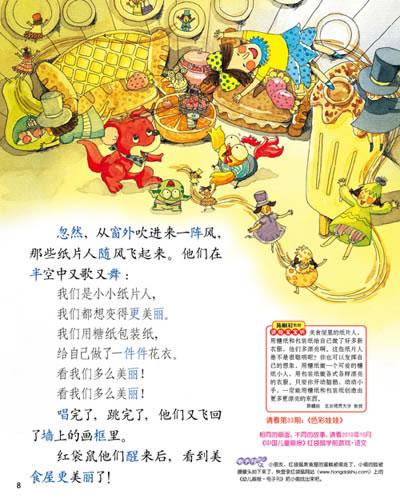 幼儿画报2010年第四季度合订本