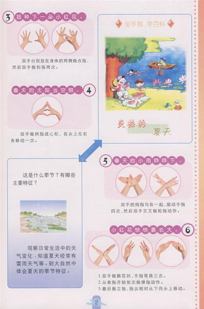 书籍-幼儿手指操:小班(上+下)(附2张光盘)幼儿园特色