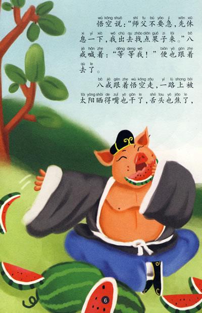 中国孩子最喜欢的经典故事 中国故事卷猴子捞月 经典故事/205