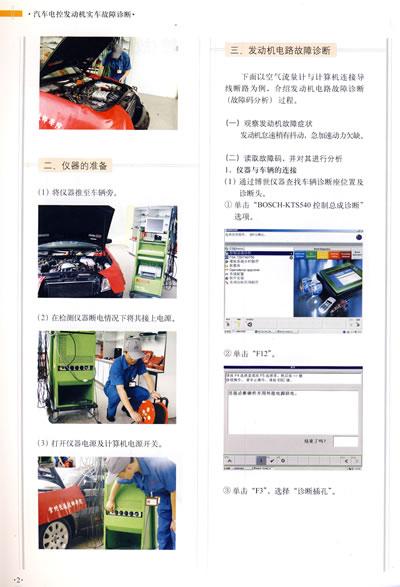 汽车电控发动机实车故障诊断(含光盘)