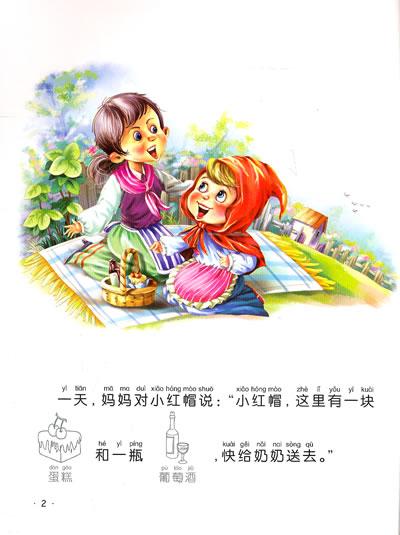 中外 经典 童话 故事 丛书 小 红帽 小 熊 的