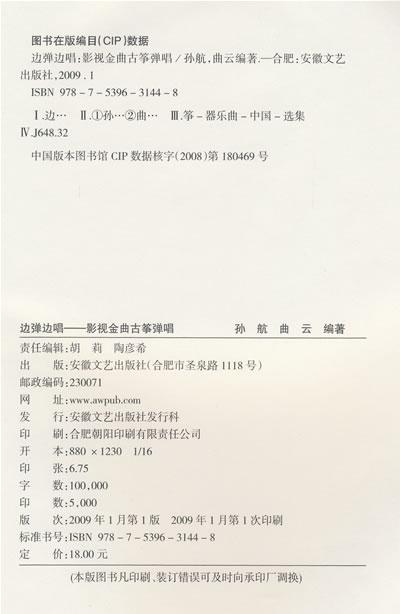 倩女幽魂(电影《倩女幽魂》主题曲)  25.