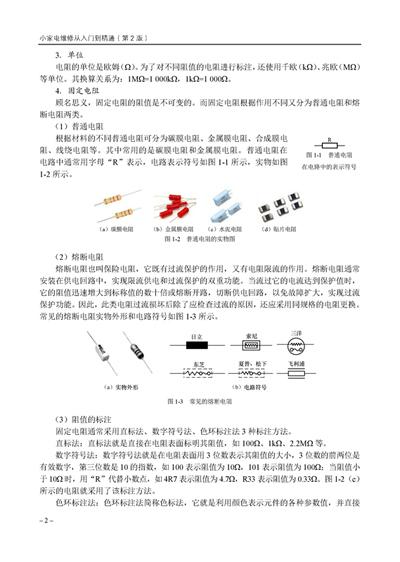 一,机械系统     二,调速系统     三,典型机械控制型电风扇电路