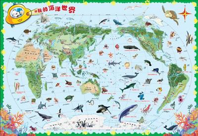 迪啵儿儿童地图神秘的海洋世界
