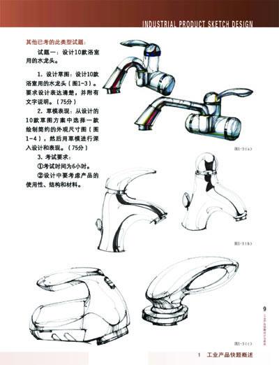 工业产品快题设计与表现