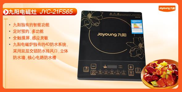 [当当自营] 九阳 电磁灶 jyc-21fs65超级能效王,节能省电专家