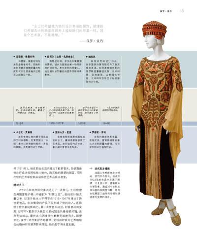 世界上最具影响力的服装设计师