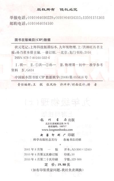 状元笔记:九年级物理(上)(上海科技版)