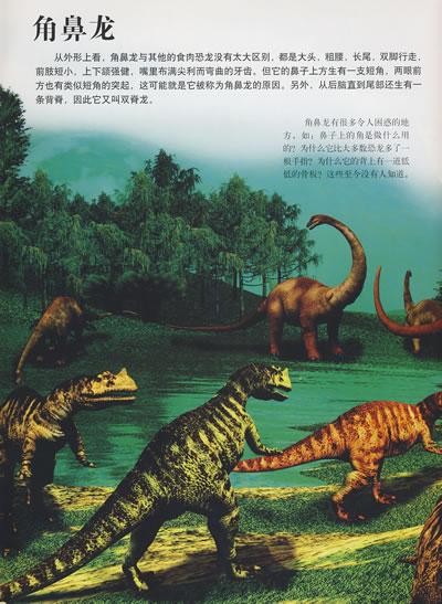 ·恐龙大追踪——霸王龙