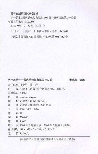 064.中国朝前走(合唱)