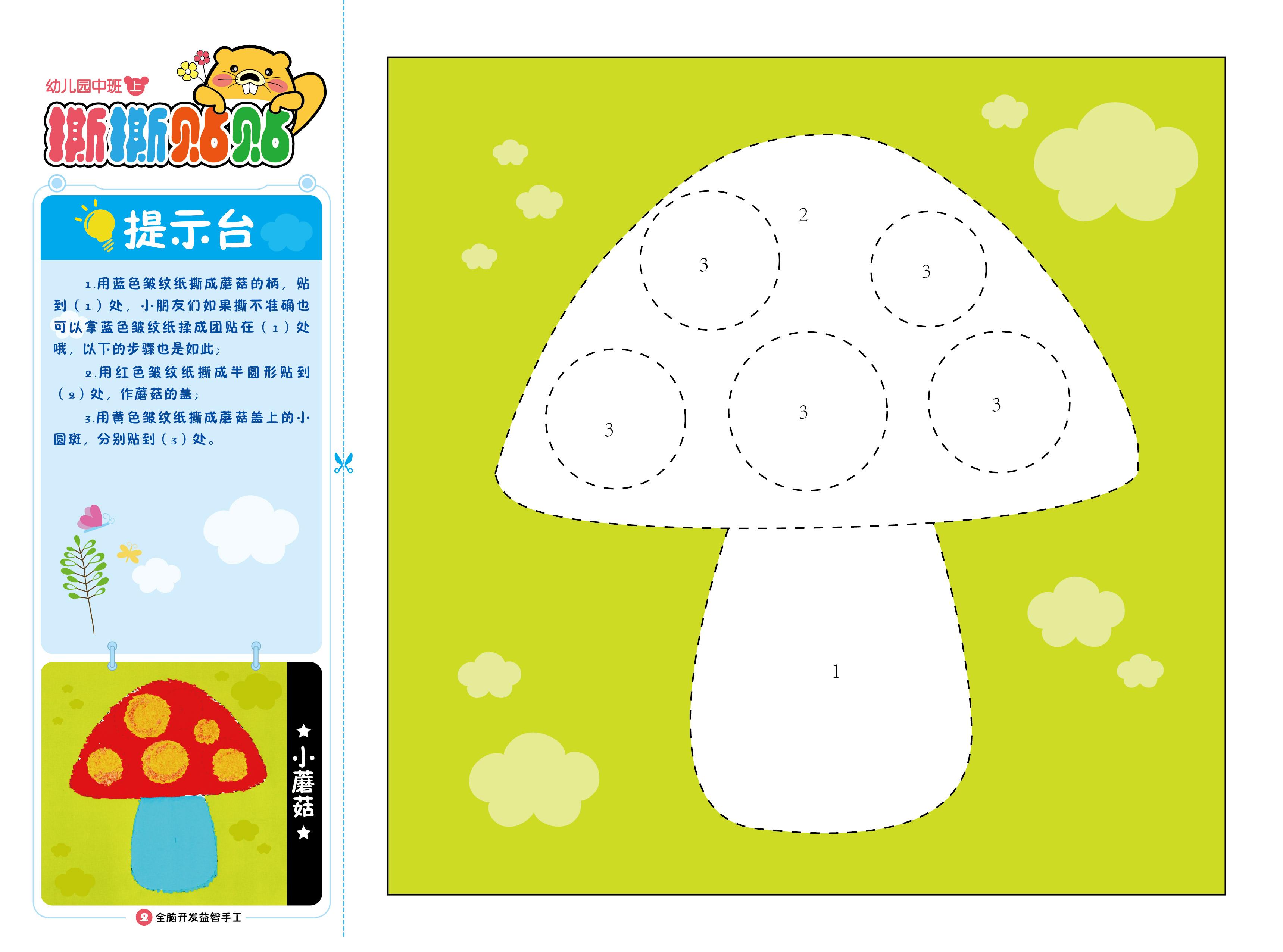 幼儿园中班. 上册/风凌(编者):图书