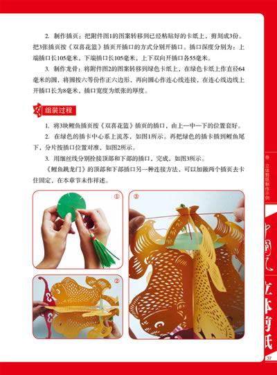 中国风立体剪纸