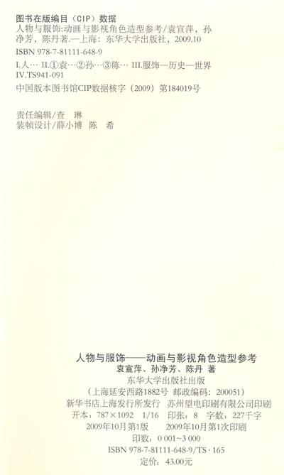 西方贵族社会结构示意图