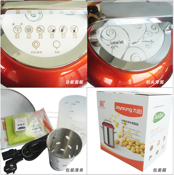 供应九阳商用豆浆机jys-50s01适用15-20人 5l大容量 多功能