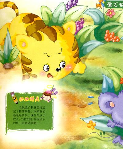 动物简笔画大全狐狸和小鸭子-小笨熊启蒙经典系列 爱心宝宝动物故事