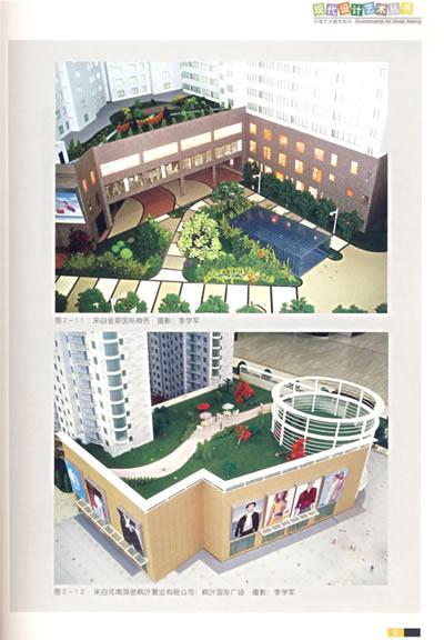 《现代设计艺术丛书2——环境艺术模型制作》
