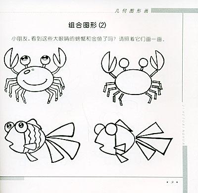 儿童几何图形简笔画,平面几何图形简笔画,几何图形简笔画鱼 第9页 大山谷图库