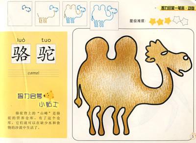 一笔画动物 骆驼1   一笔画之画鹰开拓思维   一笔画动物 高清图片