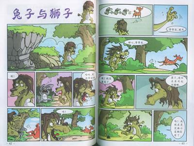 漫画世界经典动物故事·橄榄绿篇
